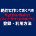 取引所紹介:MyEtherWallet(マイイーサリアムウォレット)